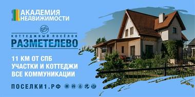 коттеджный поселок Разметелево