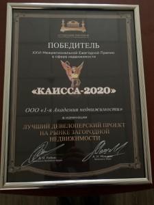 каисса 2020
