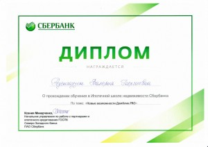 диплом от Сбербанка
